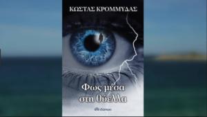 Ο Κώστας Κρομμύδας στα Γρεβενά για την παρουσίαση του νέου του βιβλίου με τίτλο «Φως μέσα στη θύελλα»