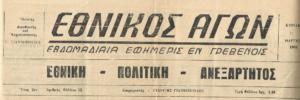 Δευτέρα 12 Ιουνίου: ιστορία των Γρεβενών μέσα από τον Τοπικό Τύπο (1955-1967). Σήμερα ΛΑΟΓΡΑΦΙΚΑ ΣΗΜΕΙΩΜΑΤΑ