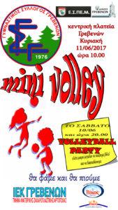 Mini volley στην κεντρική πλατεία Γρεβενών