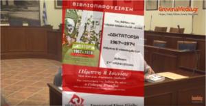 """Παρουσίαση βιβλίου """"Δικτατορία 1967-1974 κείμενα και ντοκουμέντα"""" του τμήματος ιστορίας της ΚΕ του ΚΚΕ (βίντεο)"""
