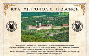 Η πόλη των Γρεβενών ὑποδέχεται πάνδημα την Τίμια Κάρα του ΟΣΙΟΥ ΠΑΤΡΟΣ ΗΜΩΝ ΝΙΚΑΝΟΡΟΣ ΤΟΥ ΘΑΥΜΑΤΟΥΡΓΟΥ