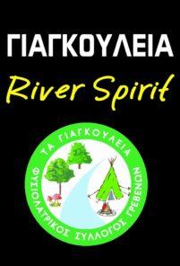 ΓΙΑΓΚΟΥΛΕΙΑ River Spirit στο χωριό Νησί του Δήμου Γρεβενών, στη θέση Μοναστήρι, δίπλα στο ποτάμι Αλιάκμωνα