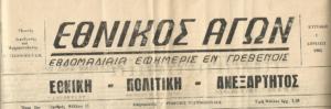 Δευτέρα 24 Ιουλίου: Η ιστορία των Γρεβενών μέσα από τον Τοπικό Τύπο (1955-1967). Σήμερα ΠΕΝΘΗ-δημοσίευση κηδειών στα Γρεβενά το έτος 1962