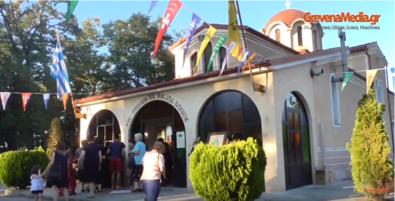 ΓΡΕΒΕΝΑ:Πανηγυρικός Εσπερινός στην Αγία Παρασκευή(βίντεο)