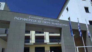 Δ. Μακεδονία: Δημόσια διαβούλευση για το Οργανισμό της Περιφέρειας