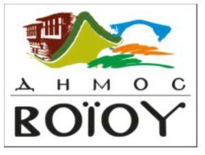 Ειδική δημόσια συνεδρίαση του Δημοτικού Συμβουλίου του Δήμου Βοϊου, την Κυριακή 8 Οκτωβρίου