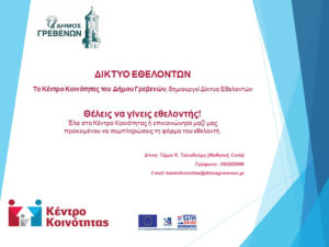 Πρόσκληση του Κέντρου Κοινότητας του Δήμου Γρεβενών