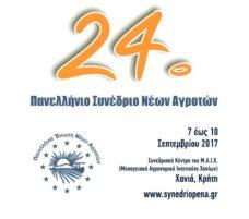 24ο Πανελλήνιο Συνέδριο Νέων Αγροτών. Στα Χανιά 7-10 Σεπτεμβρίου
