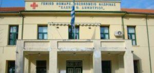 Διευκρινίσεις της διοίκησης του νοσοκομείου Φλώρινας ως προς τη Χειρουργική Κλινική