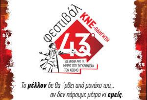 43ο Φεστιβάλ της ΚΝΕ και του Οδηγητή.Θα κάνει στάση στα Γρεβενά την Παρασκευή 1 Σεπτεμβρίου