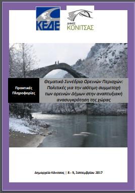 Θεματικό Συνέδριο Ορεινών Περιοχών στην Κόνιτσα.Πολιτικές για την ισότιμη συμμετοχή των ορεινών Δήμων στην αναπτυξιακή ανασυγκρότηση της χώρας