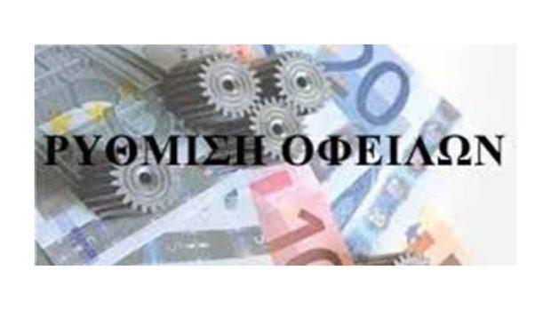 ΚΕ.Π.ΚΑ Δυτ. Μακεδονίας: Εξωδικαστικός Μηχανισμός Ρύθμισης Οφειλών Επιχειρήσεων