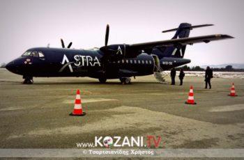 Τρεις πτήσεις την εβδομάδα από Αθήνα προς Κοζάνη και Καστοριά από 29 Οκτωβρίου