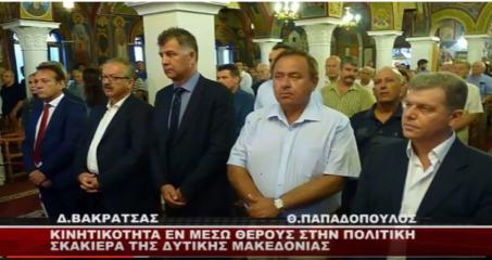 Στο χθεσινό πολιτικό ρεπορτάζ στο καθημερινό δελτίο ειδήσεων του West Channel Δυτ.Μακεδονίας σχολιάζονται οι τελευταίες εξελίξεις στο αυτοδιοικητικό επίπεδο καθώς και η συνάντηση του αντιπεριφερειάρχη Γρεβενών κ.Σημανδράκου με τον δήμαρχο Φλώρινας κ.Βοσκόπουλο