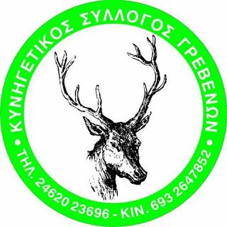 Ημερίδα Κυνηγετικού Συλλόγου Γρεβενών την Τετάρτη 6 Σεπτεμβρίου
