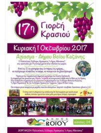 17η Γιορτή Κρασιού στο Αγίασμα -Δήμου Βοΐου Κοζάνης