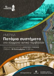 Γρεβενά:Ημερίδα με θέμα «Ποτάμια συστήματα στο σύγχρονο αστικό περιβάλλον»