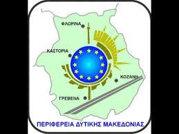 Οι νέοι θεματικοί Αντιπεριφερειάρχες στην Περιφέρεια Δυτικής Μακεδονίας