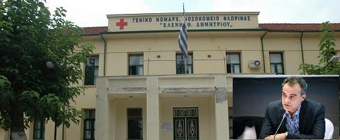 Θετικές οι εξελίξεις για την υγεία στη Δυτική Μακεδονία.Δικαίωση  για τον Περιφερειάρχη Θ. Καρυπίδη, το Πολυδύναμο Περιφερειακό Ιατρείο Λευκώνα