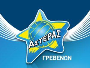 Ο Α.Σ. Αστέρας Γρεβενών αποχωρεί από το πρωτάθλημα της Α2 Εθνικής Κατηγορίας Βόλεϊ Γυναικών
