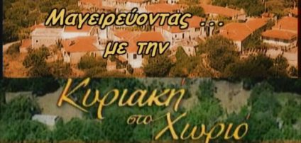 """Η εκπομπή """"Κυριακή στο χωριό"""", της ΕΡΤ3, στο Τσοτύλι του δήμου Βοΐου"""
