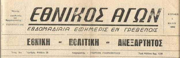 Τετάρτη 27 Σεπτεμβρίου: Η ιστορία των Γρεβενών μέσα από τον Τοπικό Τύπο (1955-1967). Σήμερα Παραλείψεις και αμέλειαι ασυγχώρητοι