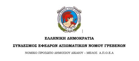 Γρεβενά: Ημερίδα με θέμα «Η θέση της Ελλάδας στο σημερινό παγκόσμιο περιβάλλον (Γεωπολιτικό – Γεωστρατηγικό)» διοργανώνει η Ένωση Εφέδρων Αξιωματικών Γρεβενών την Κυριακή
