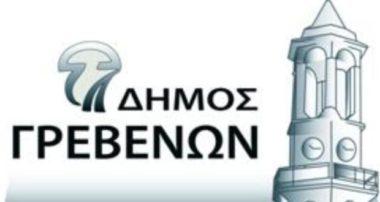 Από το Δήμο Γρεβενών οι βεβαιώσεις δραστηριοποίησης υπαίθριου εμπορίου ετήσιας διάρκειας