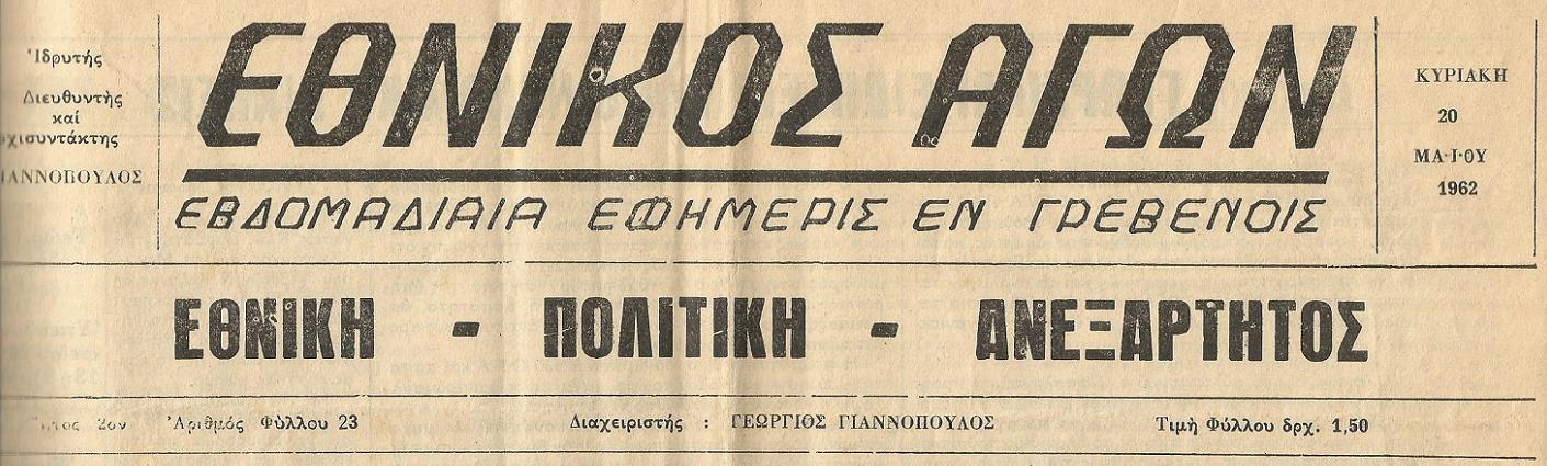 Παρασκευή 27 Οκτωβρίου: Η ιστορία των Γρεβενών μέσα από τον Τοπικό Τύπο (1955-1967). Σήμερα ΠΡΟΚΗΡΥΞΙΣ του Γενικού Νοσοκομείου Γρεβενών το έτος 1962, Επαναληπτική Δημοπρασία της Κοινότητας Ζιάκα και Διακήρυξις της Κοινότητας Μοναχιτίου