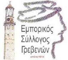 Γρεβενά: Διευρυμένη σύσκεψη με θέμα «Χριστουγεννιάτικες Εκδηλώσεις»
