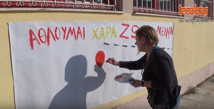Γρεβενά: Αθλητικές δραστηριότητες σε όλα τα σχολεία