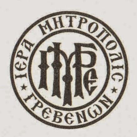 Η Ιερά Μητρόπολη Γρεβενών τιμά την Κυριακή 13 Μαΐου την εορτή της Αγίας Γλυκερίας και την επέτειο του σεισμού του 1995