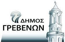 Συνεδριάζει το Δημοτικό Συμβούλιο του Δήμου Γρεβενών