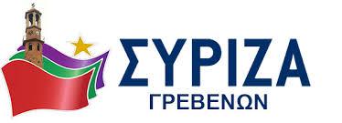 Εκδήλωση του ΣΥΡΙΖΑ Γρεβενών με θέμα:  « Δύο χρόνια διακυβέρνησης – Το σχέδιο για την επόμενη μέρα»