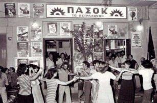 Σαν σήμερα 18 Οκτωβρίου 1981: Το ΠΑΣΟΚ για πρώτη φορά στην εξουσία