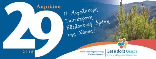 Let's do it Greece 2018: Η Μεγαλύτερη Ταυτόχρονη Εθελοντική Δράση της Χώρας!