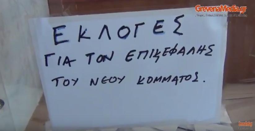 Εκλογές κεντροαριστεράς Γρεβενών (video)