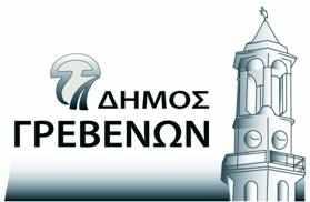 Ψήφισμα του Δημοτικού Συμβουλίου του  Δήμου Γρεβενών για το πρόβλημα της θέρμανσης