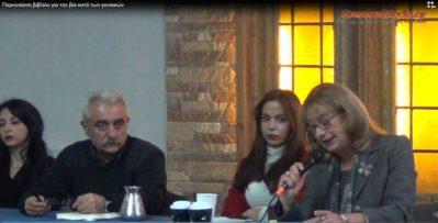 Γρεβενά:Παρουσίαση βιβλίου για την βία κατά των γυναικών (βίντεο)