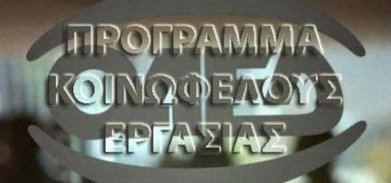 Κοινωφελής εργασία: 77 θέσεις στο Δήμο Γρεβενών. Πότε ξεκινούν οι αιτήσεις