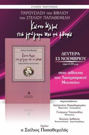 Παρουσιάση του νέου βιβλίου του Στέλιου Παπαθεμελή στην Κοζάνη με τίτλο «Κάντε άλμα πιο γρήγορο από τη φθορά»