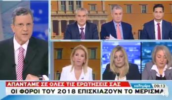 Ο Χ. Μπγιάλας στην εκπομπή του Γ. Αυτιά. Συζήτηση για φόρους 2018 και κοινωνικό μέρισμα (βίντεο)