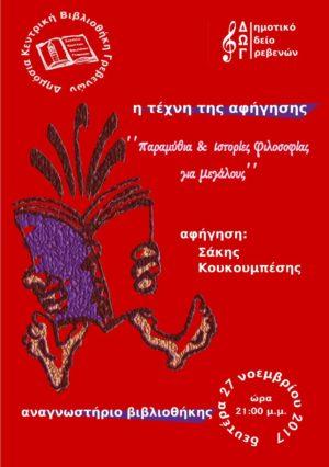«Παραμύθια και ιστορίες φιλοσοφίας για μεγάλους» στη ΔΗ.ΚΕ.ΒΙ. Γρεβενών