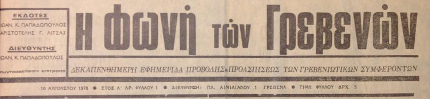 Κυριακή 31 Δεκεμβρίου: Η ιστορία των Γρεβενών μέσα από τον Τοπικό Τύπο (10 Αυγούστου 1978). Σήμερα διαφημίσεις τον Αύγουστο του 1978