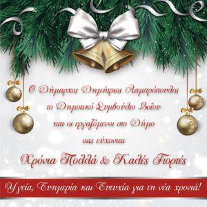 Ευχές από το Δήμο Βοΐου