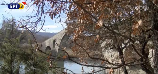 Θαύματα μηχανικής τα 17 πέτρινα γεφύρια των Γρεβενών (video)