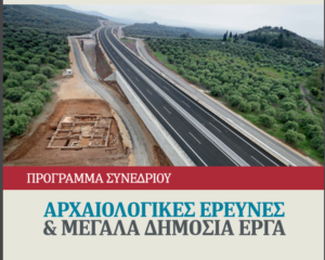 Το Υδροηλεκτρικό Έργο Ιλαρίωνα θα παρουσιαστεί στο συνέδριο με θέμα «Αρχαιολογικές έρευνες και Μεγάλα Δημόσια Έργα» στην Αθήνα καθώς και άλλα έργα της Περ. Δυτ. Μακεδονίας