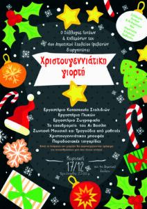 Χριστουγεννιάτικη γιορτή του Συλλόγου Γονέων και Κηδεμόνων του 4ου Δημοτικού Σχολείου Γρεβενών