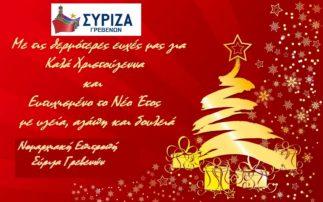Ευχές από τον ΣΥΡΙΖΑ Γρεβενών