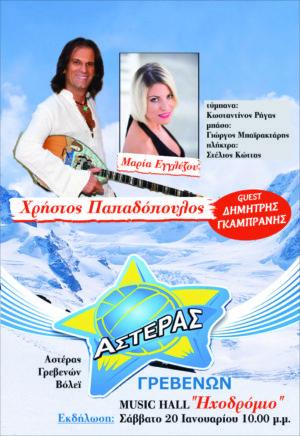 Το Σάββατο 20 Ιανουαρίου, με Χρήστο Παπαδόπουλο και Μαρία Εγγλέζου, ο Ετήσιος Χορός του Αστέρα Γρεβενών
